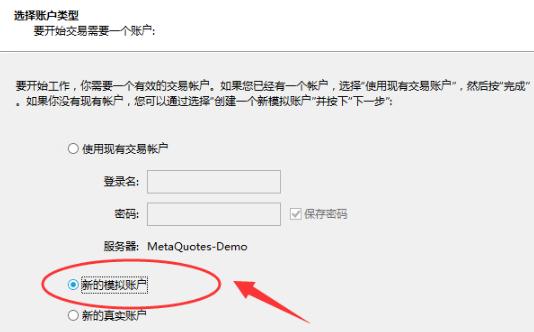 在MT4上第一次打开软件怎么开启操作模拟盘的交易?
