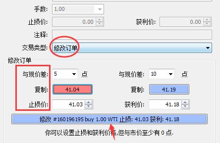 在MT4上新开的订单怎么进行改动?