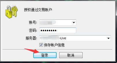 真实账户的登录和模拟的是一样